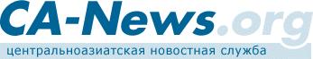 Центральноазиатская новостная служба