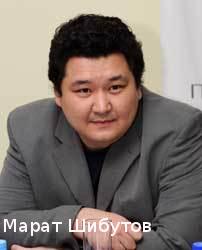 марат_шибутов