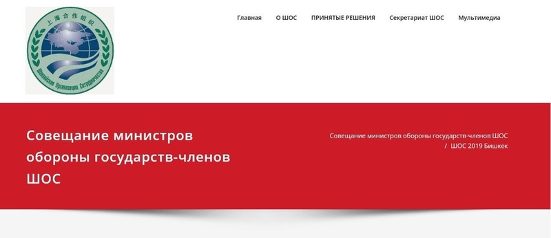 Kyrgyzstan launches official website of SCO-2019 summit